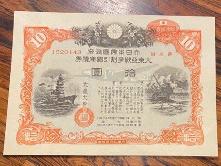 japanse obligatie 1942