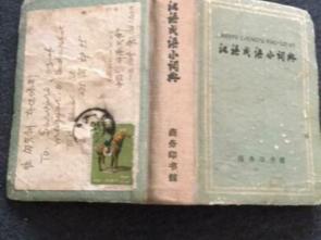 Chinees klein woordenboek 1960